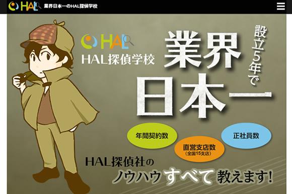 HAL探偵学校